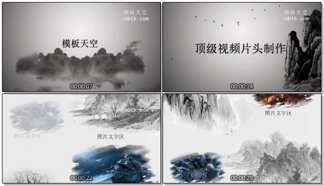 古典中国水墨视频制作片头会声会影模板