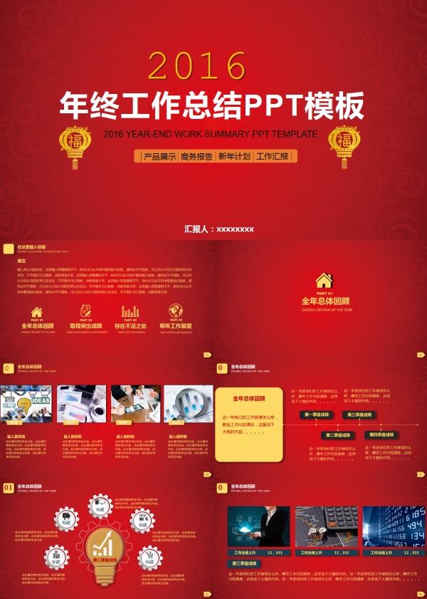 大红喜庆年终工作总结PPT模板