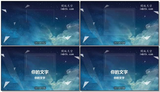 蓝色星空文字介绍微信小视频模板