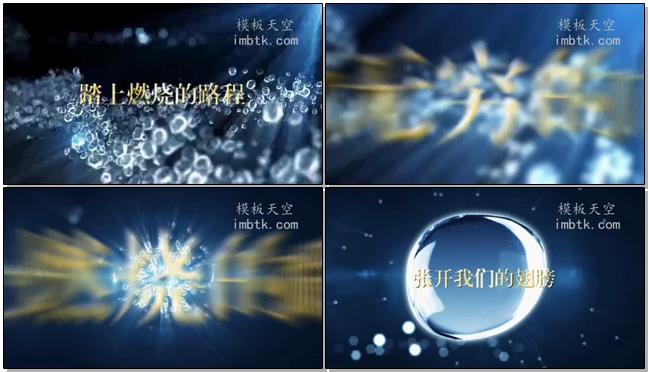 水的力量透明水滴晶体企业晚会宣传片视频模板