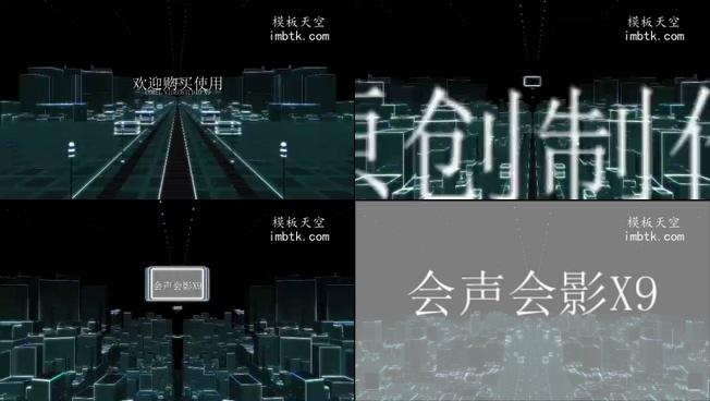 霓虹城市夜晚企业晚会片头视频会声会影模板