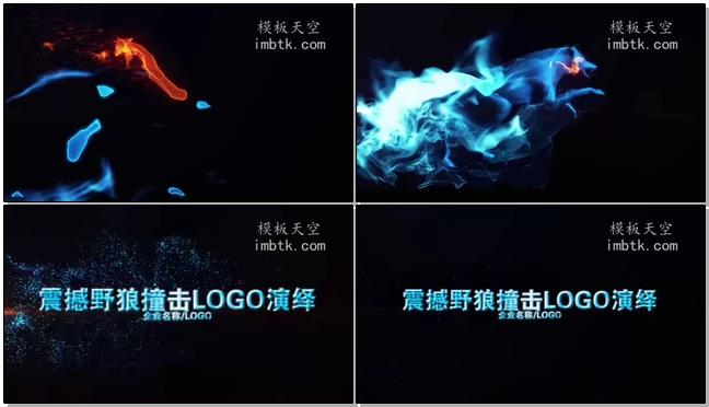 大气震撼片头蓝色野狼凶猛碰撞LOGO片头小视频模板