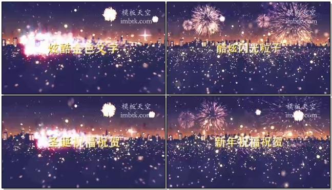 烟花在城市夜空爆炸节日庆祝开业宣传视频模板