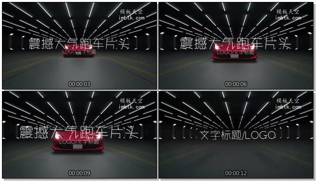 炫酷的跑车启动加速片头视频会声会影X9模板