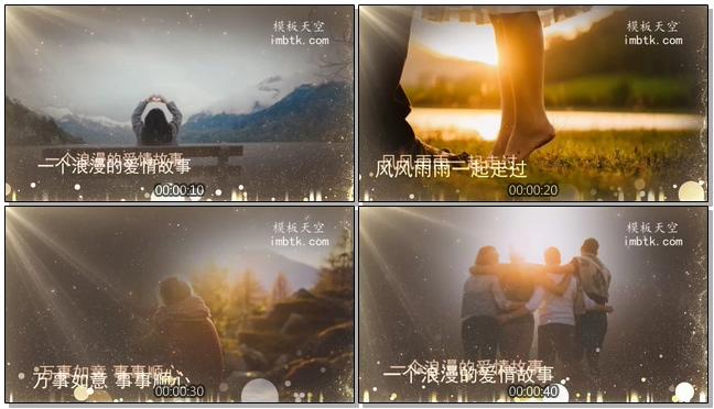 一个浪漫的爱情故事婚礼大屏幕展示视频模板