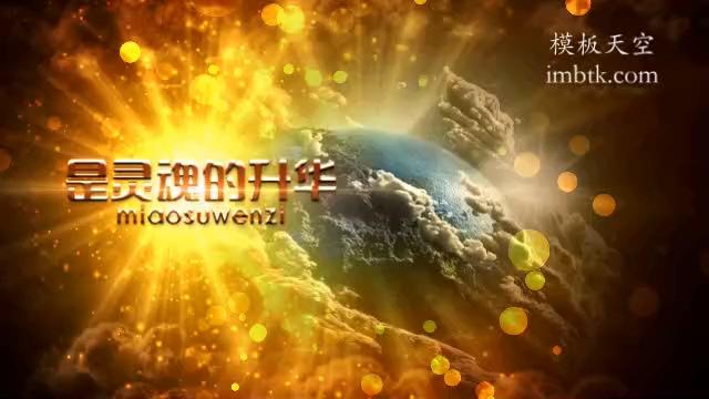 金色大气颁奖表彰晚会视频会声会影x10模板