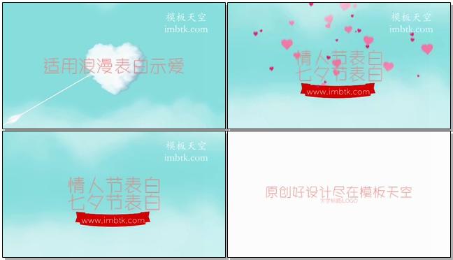 七夕情人节之浪漫表白示爱的小视频片头模板