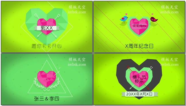 情人节表白动画之卡通小视频片头会声会影X9模板