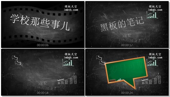 校园青春黑板粉笔字回忆同学相册会声会影模板