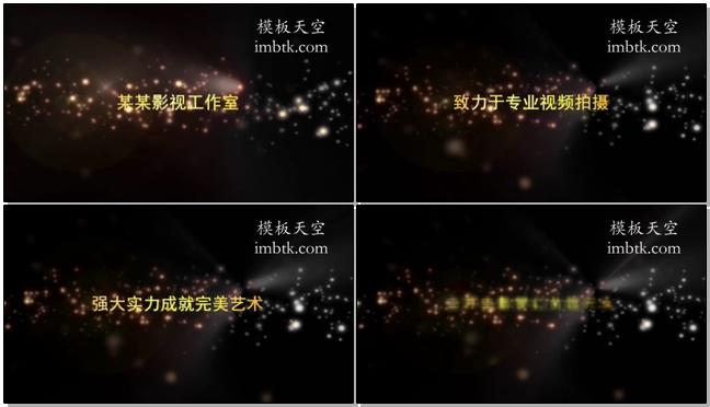 高端大气的梦幻光效宣传视频片头模板