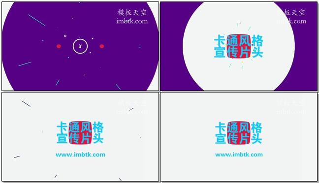 简约的卡通动画宣传片头LOGO展示会声会影X9模板