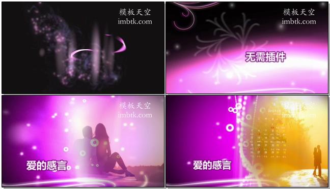 紫色唯美婚恋情侣婚纱照视频相册会声会影模板