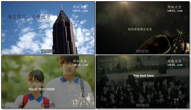 同学联谊会之青春如梦岁月如歌毕业视频模板
