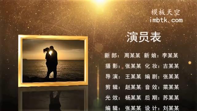 婚礼婚庆片尾字幕视频会声会影X10模板