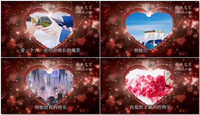 时尚浪漫的心形爱情相册情侣视频模板