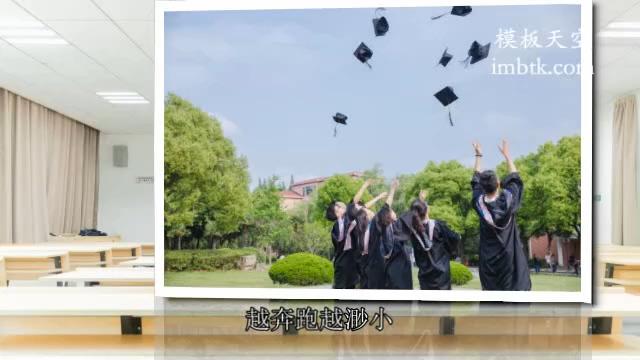 青春大学毕业留念相册之不说再见视频模板