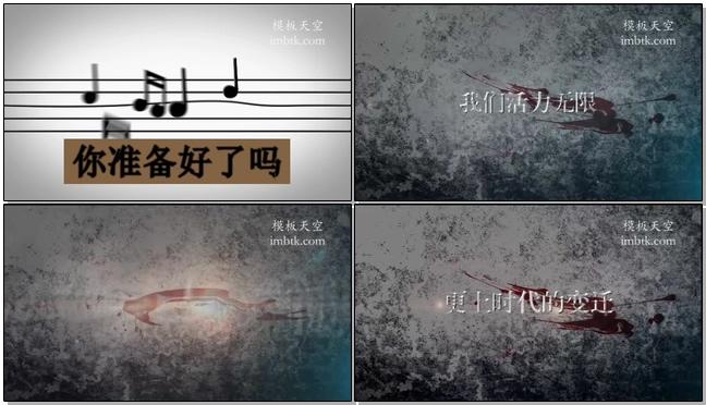 神秘震撼校园音乐晚会宣传片头会声会影x10模板