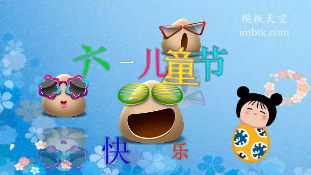 可爱卡通庆祝六一儿童节快乐会声会影x10模板
