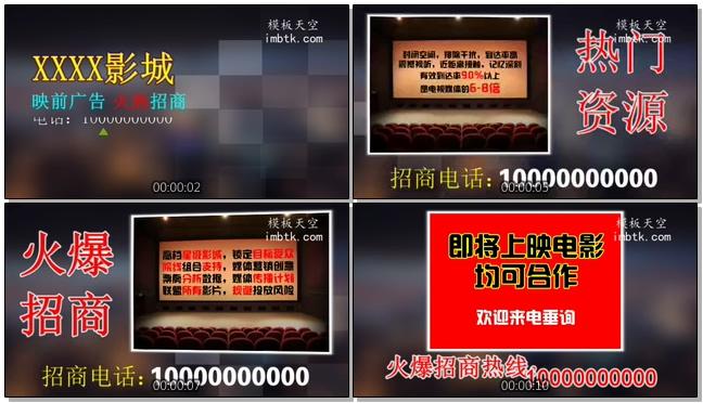 经典影城广告招商宣传片会声会影X9模板