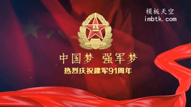 八一建军之节党政宣传视频会声会影X10模板