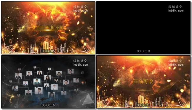 大气企业年会火焰震撼宣传片头会声会影X9模板
