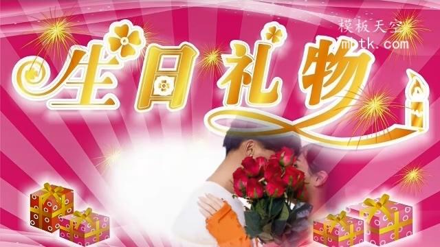 唯美梦幻的情侣对象生日祝福会声会影X10模板