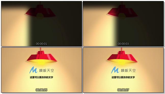 时尚动感的灯下LOGO文字展示的会声会影X10模板