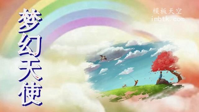 浪漫唯美的可爱卡通儿童相册会声会影X10模板