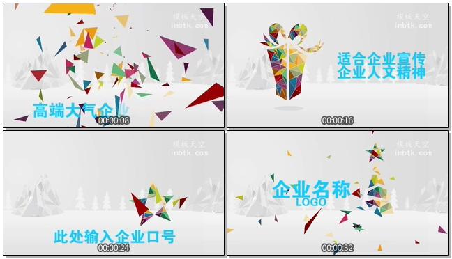 彩色碎片拼合的企业宣传会声会影X9模板