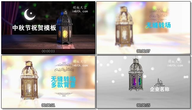 唯美温馨的中秋灯笼节日祝贺开场会声会影X9模板