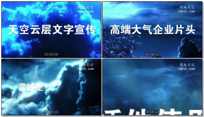 高端大气的天空云层企业宣传片头会声会影X9模板