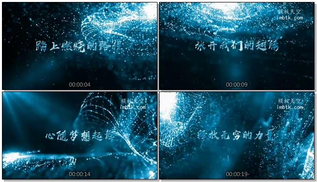 震撼唯美的蓝色粒子企业晚会片头会声会影X9模板