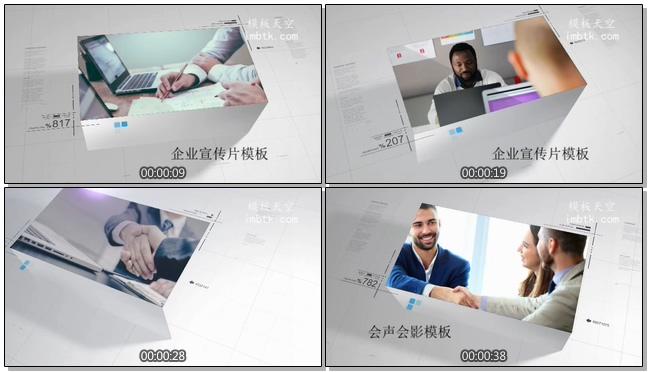 时尚简洁的立体商务宣传相册会声会影X9模板