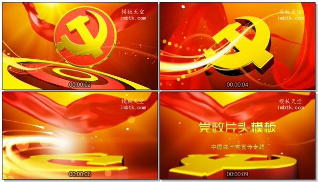 震撼大气的党类宣传片头会声会影X9模板