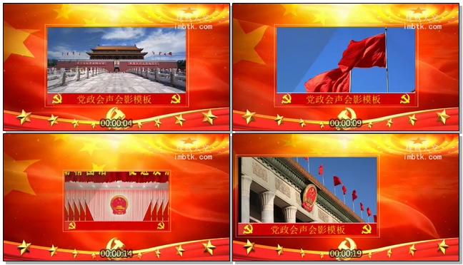 党政军警政府机关宣传片会声会影X10模板