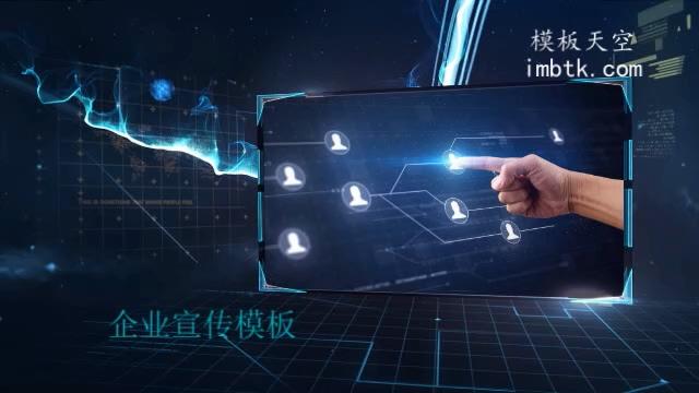 震撼光效企业宣传图文展示X9模板