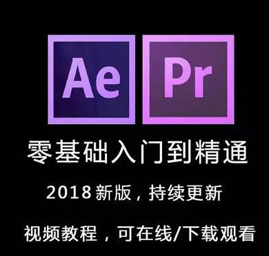 抖音特效视频剪辑制作教程之AE/PR入门到精通