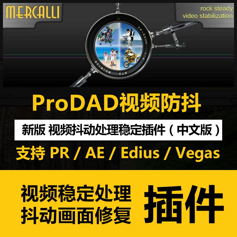 视频稳定防抖画面修复插件AE/PR/Edius/Vegas/premiere
