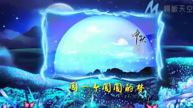 唯美梦幻的蓝色夜空中秋佳节宣传PR模板