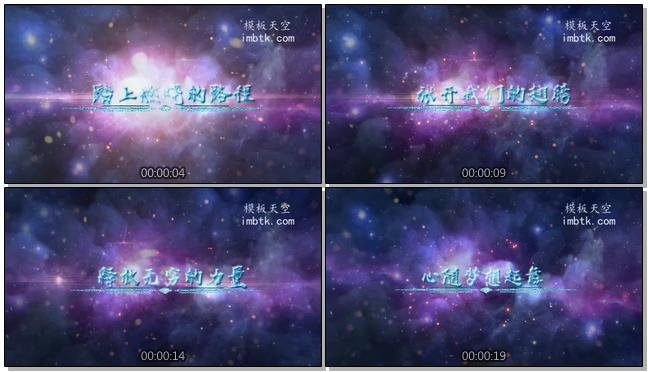 星光闪耀晚会宣传片头视频会声会影X9