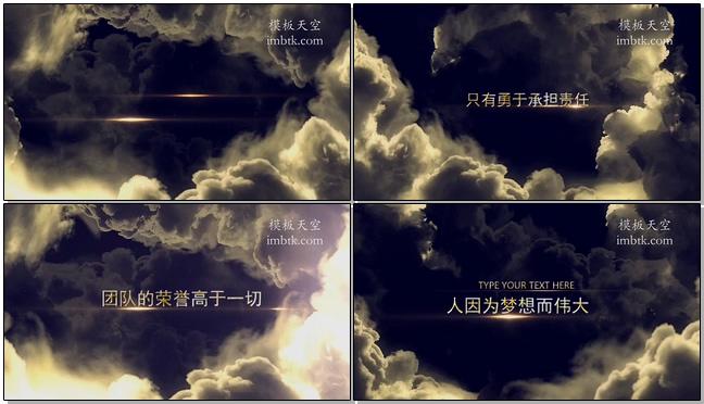 企业晚会宣传片头大气云端天空视频模板