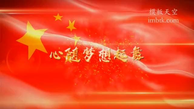 震撼恢弘的党政国旗宣传片头视频模板