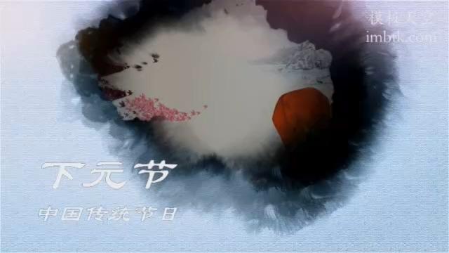 水墨片头中国传统节日会声会影模板
