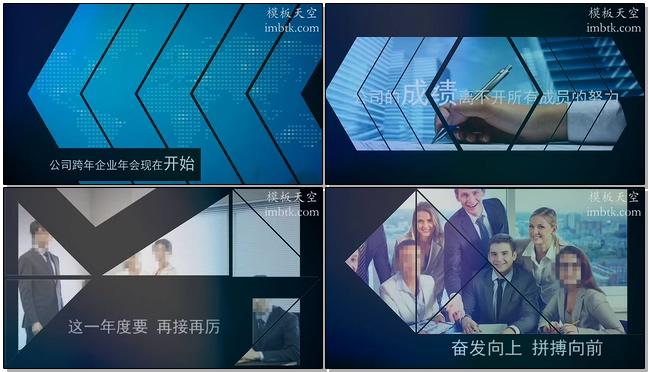 科技公司几何图形特效企业年会视频模板