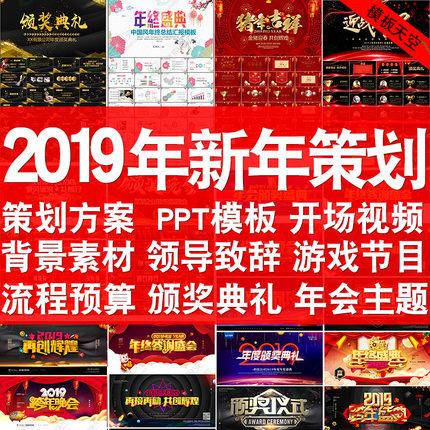 2019新年年会活动策划全套方案和素材模板