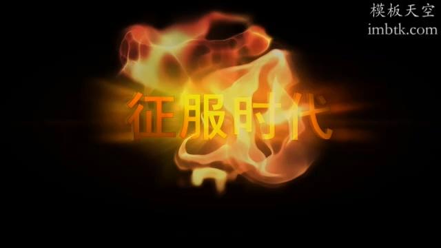 激情震撼火焰企业年会晚会片头视频模板