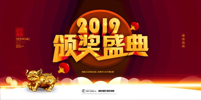 2019年颁奖盛典新春海报