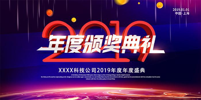 科技公司年度颁奖典礼海报