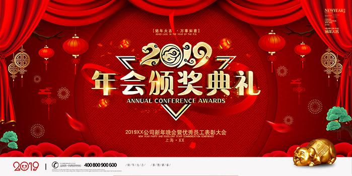 2019年会颁奖典礼海报