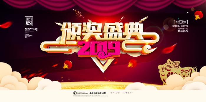 2019颁奖盛典企业海报